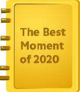 Лучший момент 2020