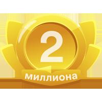 2 миллиона пользователей