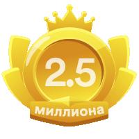 2.5М пользователей